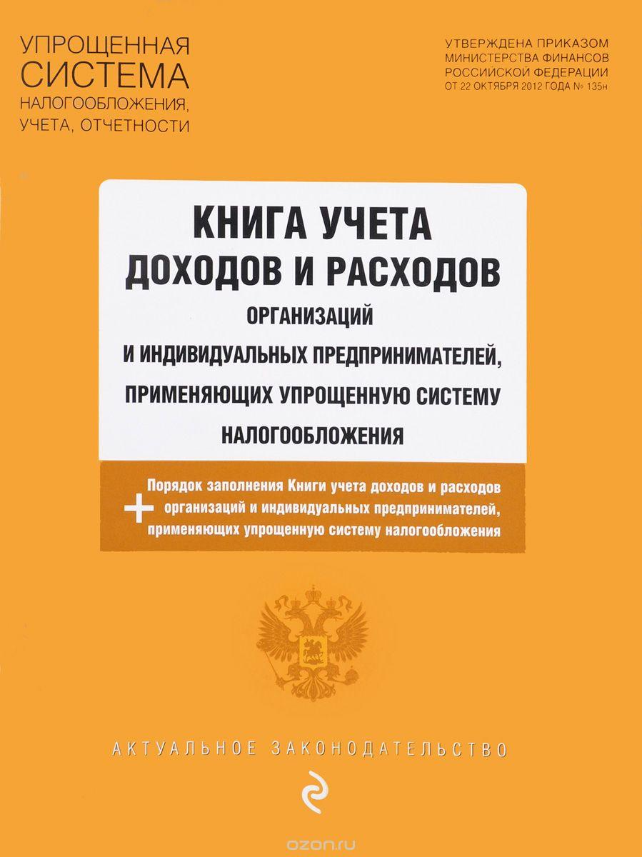 Книга учета доходов и расходов организаций и индивидуальных предпринимателей,  применяющих УСН 2018