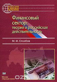 Финансовый сектор.  Теория и российская действительность