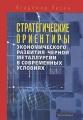 Стратегические ориентиры экономического развития черной металлургии в современных условиях