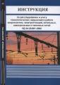 Инструкция по расследованию и учету технологических нарушений в работе энергосистем, электростанций, котельных, электрических и тепловых сетей. РД 34.20.801-2000