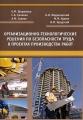 Организационно-технологические решения по безопасности труда в проектах производства работ. Учебное пособие