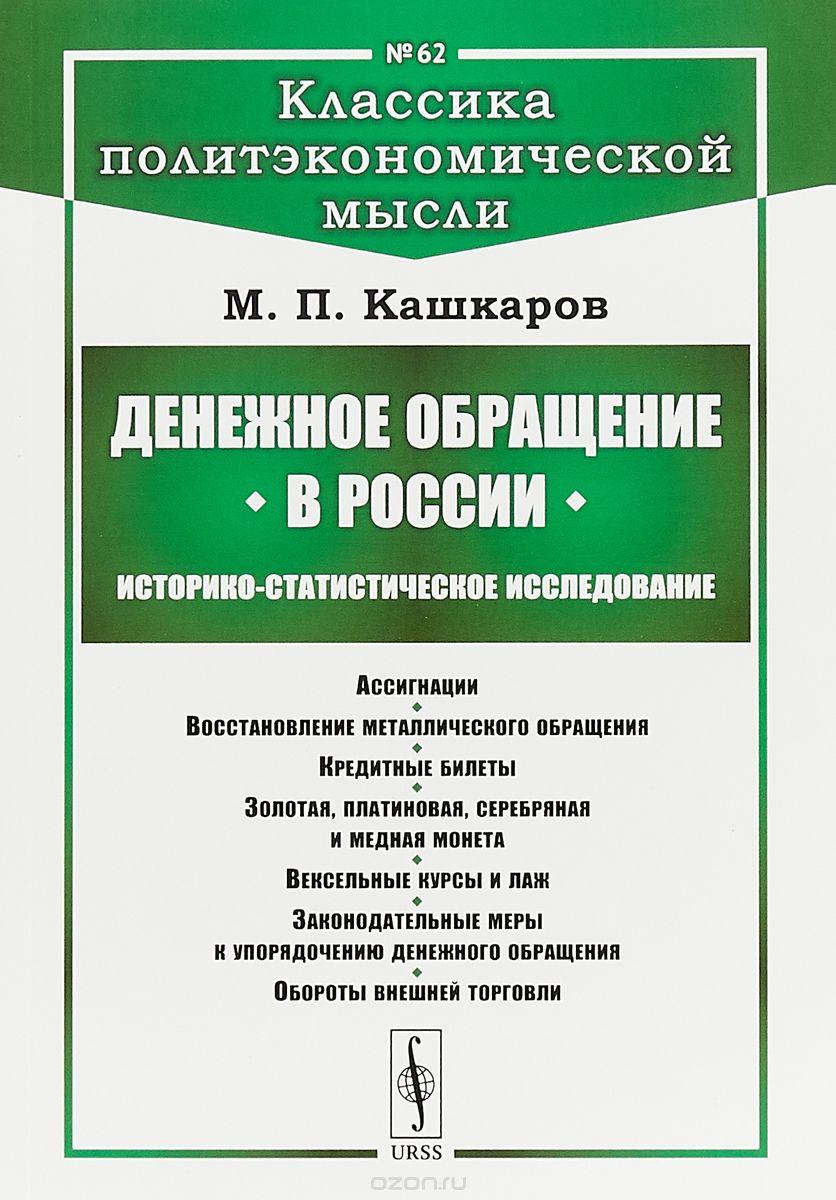 Денежное обращение в России.  Историко-статистическое исследование.  № 62