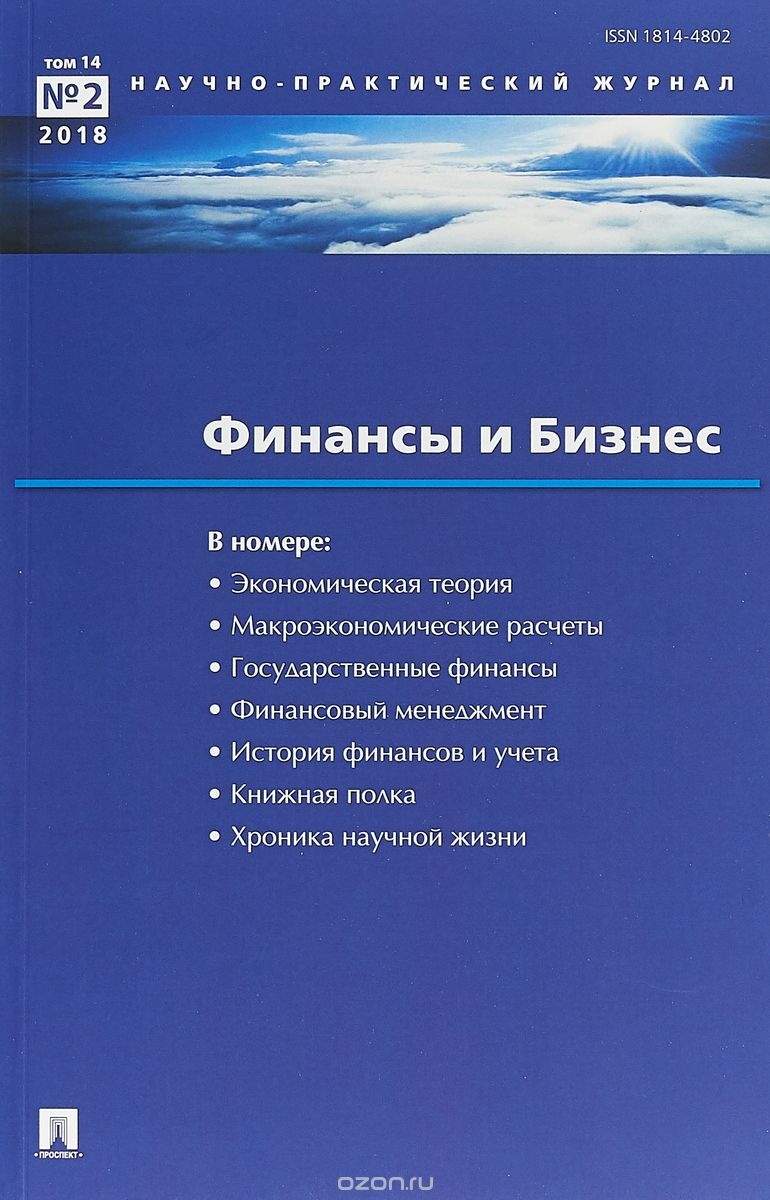Финансы и бизнес.  Научно-практический журнал №1/2012
