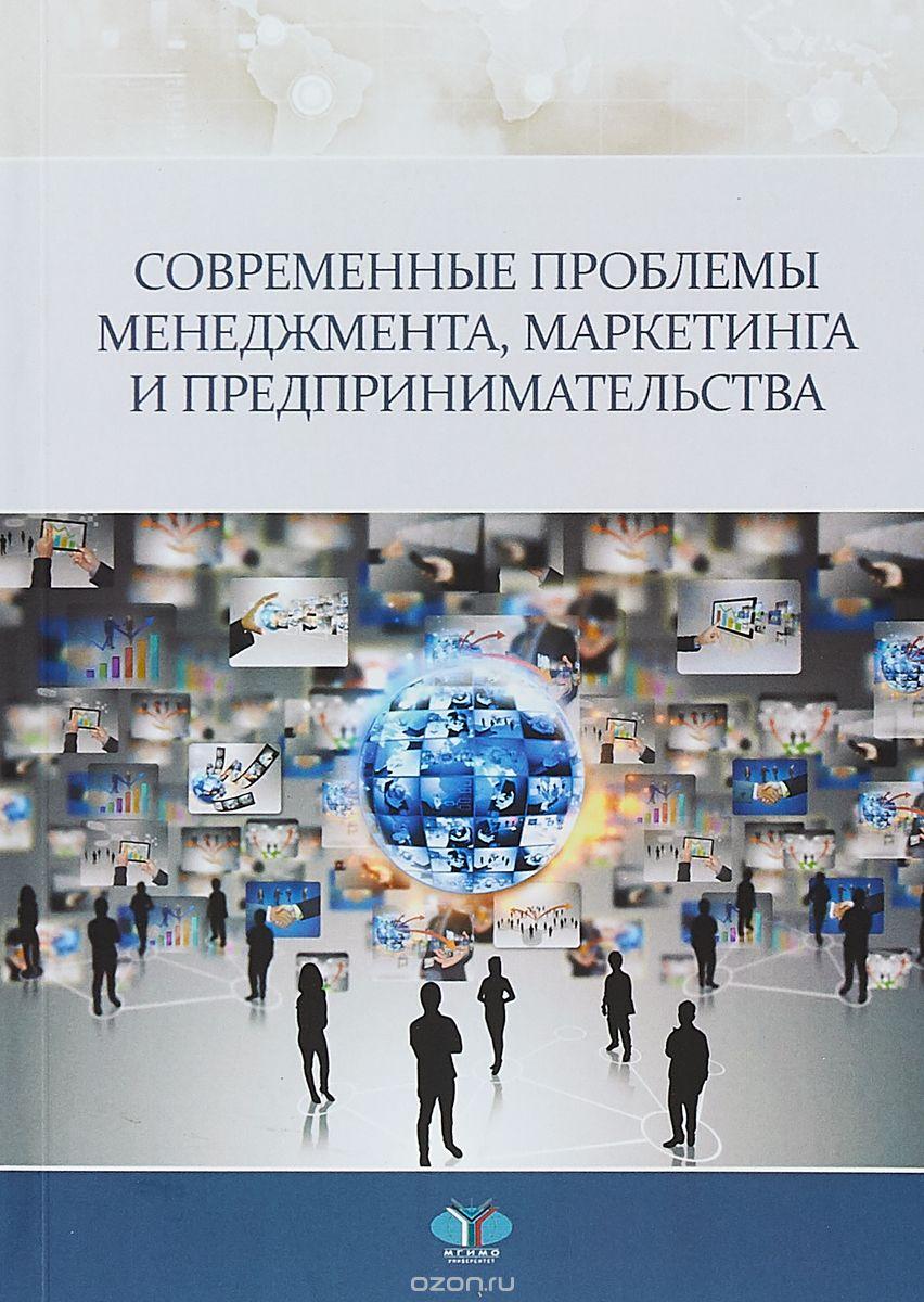 Современные проблемы менеджмента,  маркетинга и предпринимательства