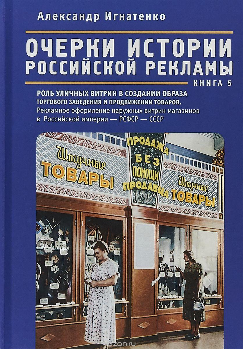 Очерки истории российской рекламы.  Книга 5