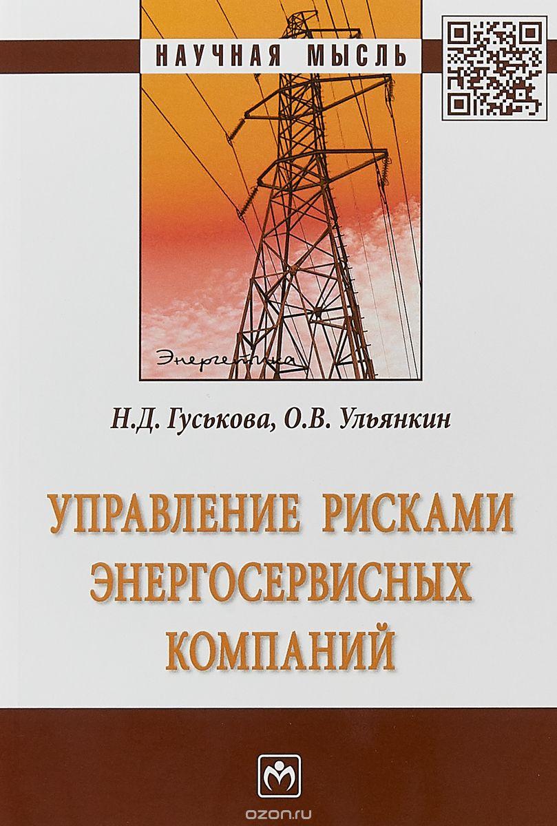 Управление рисками энергосервисных компаний