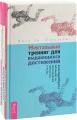 Волшебный пендель + Креативатор + Ментальный тренинг для выдающихся достижений (комплект из 3-х книг)