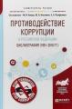 Противодействие коррупции в Российской Федерации. Библиография (1991-2016 гг. )