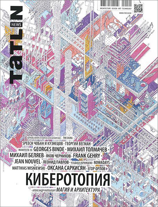 Tatlin News,  №1 (82) 140,  2015