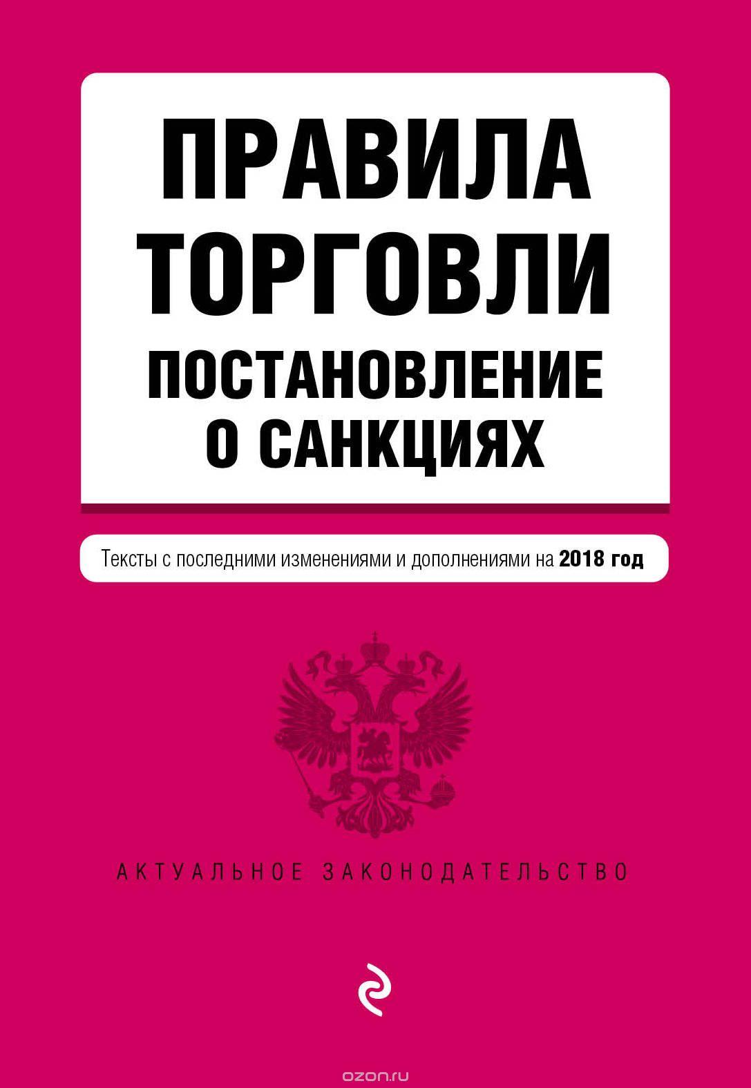 Правила торговли.  Постановление о санкциях.  Тексты с последними изменениями и дополнениями на 2018 год