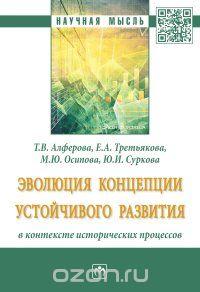Эволюция концепции устойчивого развития в контексте исторических процессов