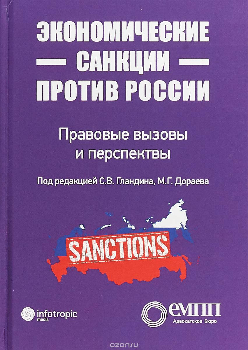 Экономические санкции против России.  Правовые вызовы и перспективы