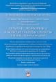Право и экономика. Междисциплинарные подходы в науке и образовании. IV Московский юридический форум. Материалы XII Международная научно-практическая конференция. Кутафинские чтения. Материалы конференции. В 4 частях. Часть 1