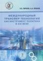 Международный трансфер технологий как инструмент политики в XXI веке