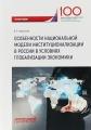 Особенности национальной модели институционализации в России в условиях глобализации экономики