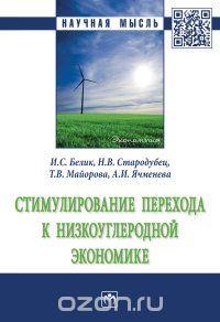 Стимулирование перехода к низкоуглеродной экономике