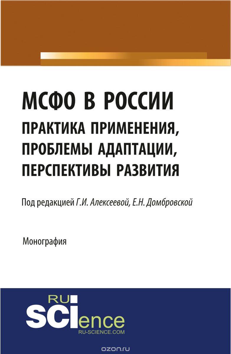 МСФО в России.  Практика применения,  проблемы адаптации,  перспективы развития