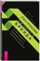Построение личного бренда: система раскрытия индивидуальности и творческого потенциала (3376)
