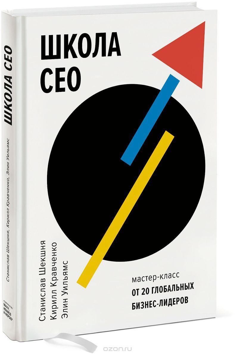 Школа CEO.  Мастер-класс от 20 глобальных бизнес-лидеров