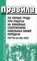 Правила по охране труда при работах на линейных сооружениях кабельных линий передачи ПОТ РО-45-009-2003