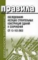 Правила обследования несущих строительных конструкций зданий и сооружений. СП 13-102-2003