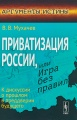 Приватизация России, или Игра без правил. К дискуссии о прошлом в преддверии будущего