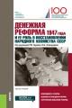 Денежная реформа 1947 года и ее роль в восстановлении народного хозяйства СССР. К 100-летию Финансового университета