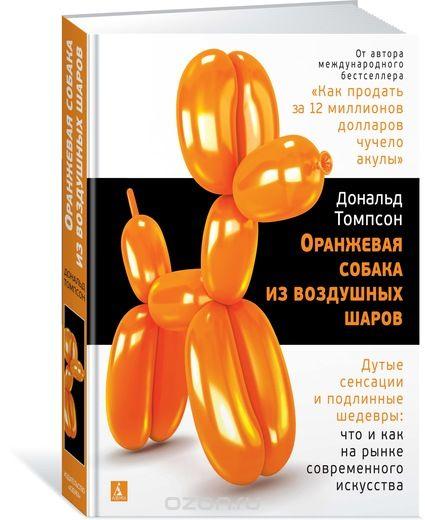 Оранжевая собака из воздушных шаров.  Дутые сенсации и подлинные шедевры