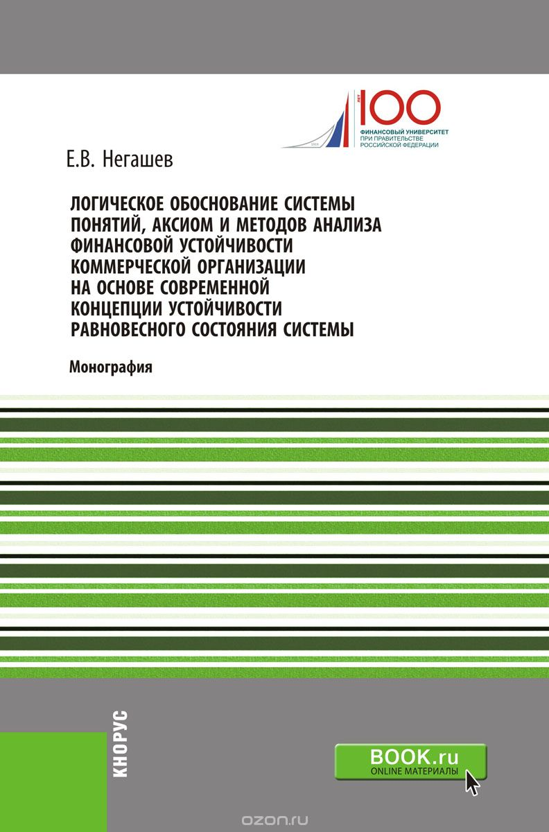 Логическое обоснование системы понятий,  аксиом и методов анализа финансовой устойчивости коммерческой организации на основе современной концепции устойчивости равновесного состояния системы