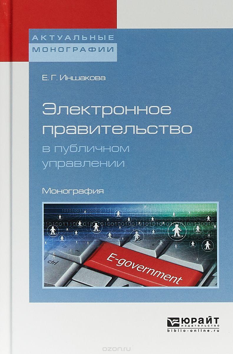 Электронное правительство в публичном управлении.  Монография