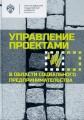 Управление проектами в области социального предпринимательства